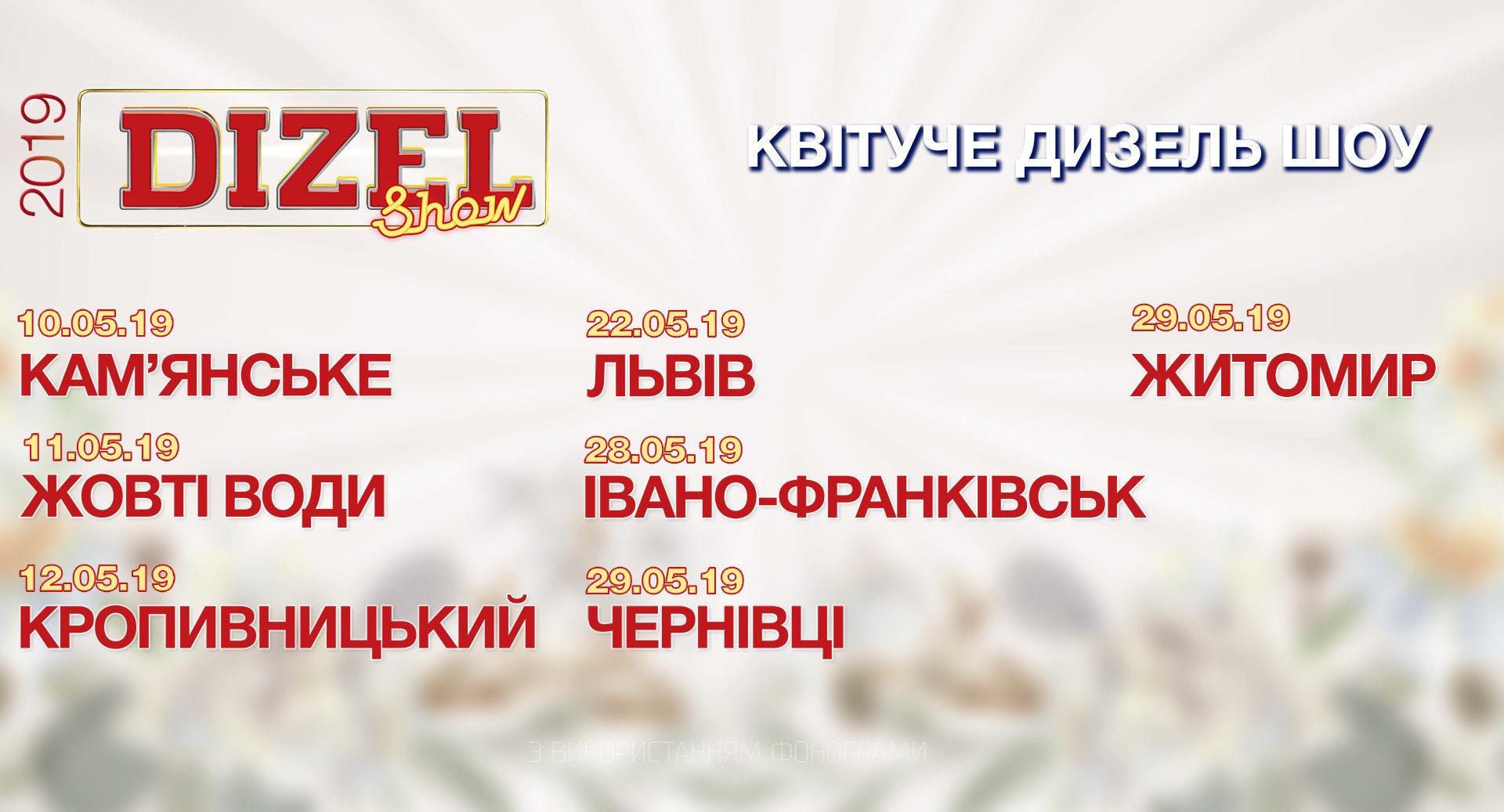 Всеукраинский тур 2019 (Весна)
